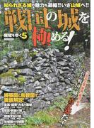 廃城をゆく 5 戦国の城を極める! (イカロスMOOK)(イカロスMOOK)