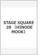 ステージスクエア vol.28 堂本光一『Endless SHOCK』内博貴×前田美波里/森田剛/加藤シゲアキ (HINODE MOOK)(HINODE MOOK)