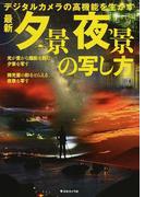 最新夕景夜景の写し方 デジタルカメラの高機能を生かす (日本カメラMOOK)(日本カメラMOOK)