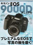 キヤノンEOS 9000Dマニュアル プレミアムなEOSで写真の腕を磨く! エントリー一眼レフもこだわりで選ぶ