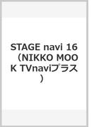 STAGE navi vol.16(2017) (NIKKO MOOK TVnaviプラス)