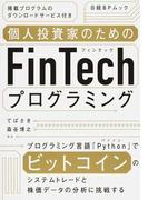 個人投資家のためのFinTechプログラミング (日経BPムック)(日経BPムック)