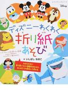ディズニーわくわく折り紙あそび (レディブティックシリーズ)