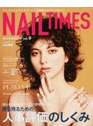 NAIL TIMES vol.9(2017) 勝ち残るための人事評価のしくみ