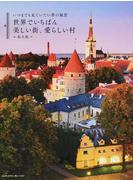 世界でいちばん美しい街、愛らしい村 いつまでも見ていたい夢の風景 拡大版