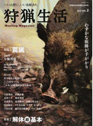 狩猟生活 いい山野に、いい鳥獣あり。 VOL.2(2017) 特集1罠猟/特集2解体超基本