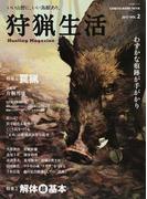 狩猟生活 いい山野に、いい鳥獣あり。 VOL.2(2017) 特集1罠猟/特集2解体超基本 (CHIKYU−MARU MOOK 自然暮らしの本)(CHIKYU-MARU MOOK)