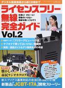 ライセンスフリー無線完全ガイド デジタル簡易無線から新CB機まで Vol.2