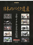 日本のバイク遺産 2サイクル250cc史