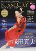 KISS&CRY 氷上の美しき女神たち 2007−2017浅田真央大特集号〜Smile for the Future 日本女子フィギュアスケートTVで応援!BOOK