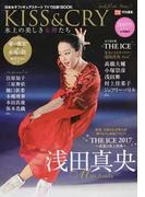 KISS&CRY 氷上の美しき女神たち 2007−2017浅田真央大特集号〜Smile for the Future 日本女子フィギュアスケートTVで応援!BOOK (TOKYONEWS MOOK)(TOKYO NEWS MOOK)