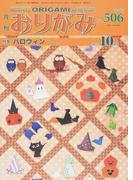 おりがみ やさしさの輪をひろげる No.506(2017.10月号) 特集ハロウィン