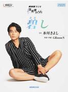 碧し NHKラジオ深夜便のうた ボーカル&ピアノ
