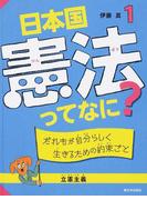 日本国憲法ってなに? 5巻セット