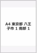 A4 東京都 八王子市 1 南部 1