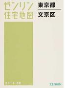 ゼンリン住宅地図東京都文京区