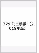 779 ミニ手帳(オレンジ)
