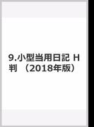 009 小型当用日記(H判)