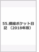 55 横線ポケット日記(茶)