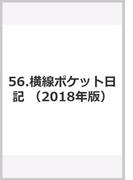 56 横線ポケット日記(黒)