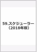 059 スケジューラー(黒)