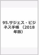 95 サジェス・ビジネス手帳(黒)