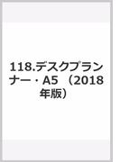 118 デスクプランナーA5(シルバー)