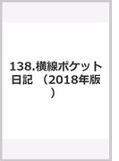 138 横線ポケット日記(紺)