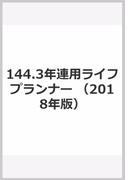 144 3年連用ライフプランナー(ピンク)