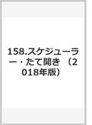 158 スケジューラーたて開き(黒)