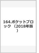 164 ポケットブロック(ピンク)