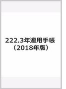 222 3年連用手帳(シャンパンゴールド)