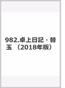 982 卓上日記・替玉