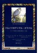 ドルイドのアニマル・オラクル ドルイドが継承する神聖な動物との一体化 付属資料:カード(33枚)