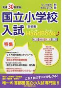 国立小学校入試HandBook 平成30年度版首都圏 東京 神奈川 埼玉 千葉