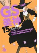 GS美神極楽大作戦!! 15 (小学館文庫)(小学館文庫)