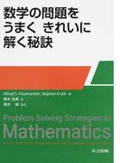 数学の問題をうまくきれいに解く秘訣