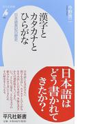 漢字とカタカナとひらがな 日本語表記の歴史 (平凡社新書)(平凡社新書)