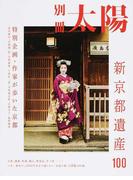 新京都遺産100 (別冊太陽)(別冊太陽)