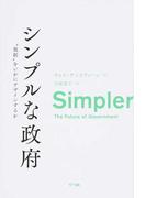 """シンプルな政府 """"規制""""をいかにデザインするか"""
