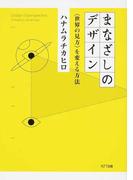 まなざしのデザイン 〈世界の見方〉を変える方法