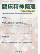 臨床精神薬理 第20巻第10号(2017.10) 〈特集〉高齢者に対する薬物療法