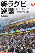 新・ラグビーの逆襲 日本ラグビーが「世界」をとる日