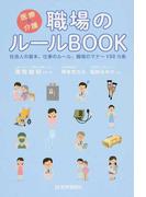 医療&介護職場のルールBOOK 社会人の基本、仕事のルール、職場のマナー150カ条