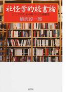 社怪学的読書論 シニアのための身になる図書室