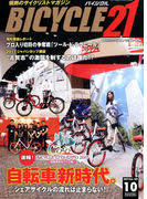 BICYCLE21 2017年 10月号 [雑誌]