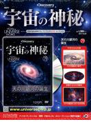 宇宙の神秘 2017年 9/20号 [雑誌]