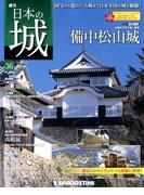 日本の城 改訂版 2017年 10/3号 [雑誌]