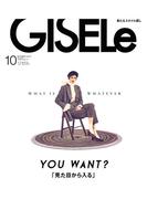 GISELe2017年10月号