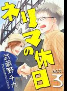 ネリマの休日 act.3 ~ネリマの旭日~(F-BOOK Comics)
